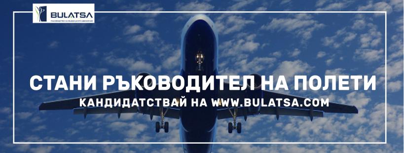 Стани ръководител полети