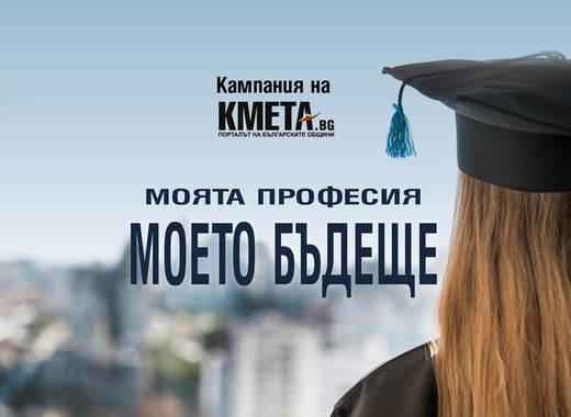 """BULATSA дава награда за проект в кампанията """"Моята професия – моето бъдеще"""""""