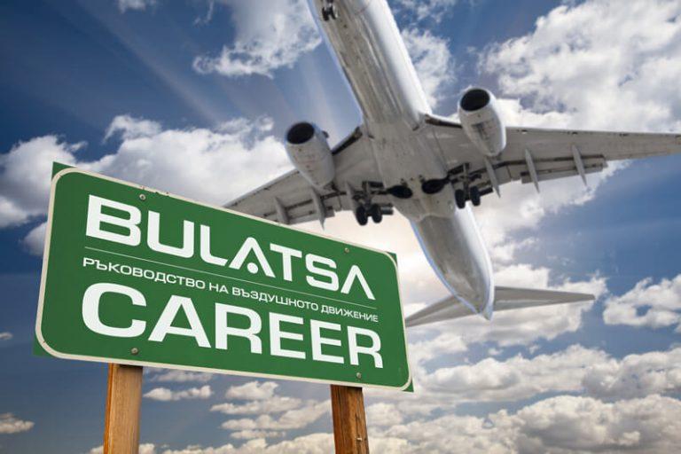 """BULATSA търси Авиоинженер в сектор """"Метеорологична техникa"""" в София"""